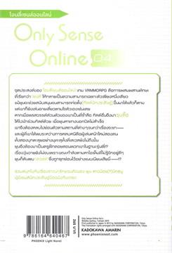 Only Sense Online โอนลี่เซนส์ออนไลน์ เล่ม 4 (LN)