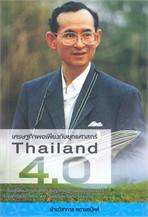เศรษฐกิจพอเพียงกับยุทธศาสตร์ Thailand 4.0