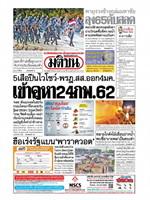 หนังสือพิมพ์มติชน วันที่ 19 สิงหาคม 2561