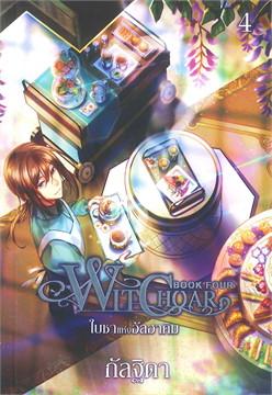 WITCHOAR book four : ใบชาแห่งอัลฮาคิม (เล่ม 4)