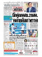 หนังสือพิมพ์มติชน วันที่ 25 สิงหาคม 2561