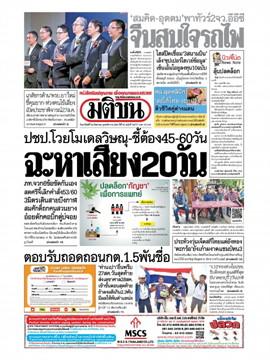 หนังสือพิมพ์มติชน วันที่ 26 สิงหาคม 2561