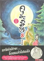 คุมิโกะ คนทรงหมี เล่ม 8 KUMA MIKO Vol.8