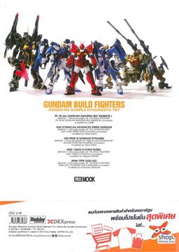 คัมภีร์ดัดแปลงกันพลา (ใหม่) ฉบับ GUNDAM BUILD FIGHTERS