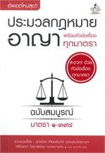 ประมวลกฎหมายอาญา พร้อมหัวข้อเรื่องทุกมาตรา ฉบับสมบูรณ์ (เล่มเล็ก)