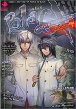 BlaCX Mystery Blackens The Rain ความลึกลับในวันฝนพร่า ฉบับที่ 38 (Free Special Notbook)