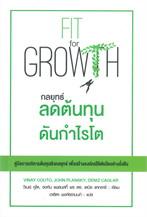 กลยุทธ์ ลดต้นทุนดันกำไรโต FIT for GROWTH