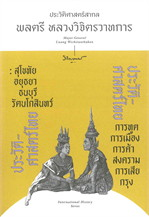 ประวัติศาสตร์ไทย สุโขทัย อยุธยา ธนบุรี รัตนโกสินทร์