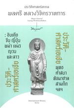 ประวัติศาสตร์เอเชีย อินเดีย จีน ญี่ปุ่น พม่า เขมร และลาว