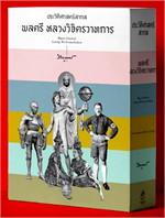 Box Set ชุด ประวัติศาสตร์สากล (5 เล่ม)