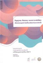 ปัญญาชน ศีลธรรม และสภาวะสมัยใหม่ : เสียงของมนุษยศาสตร์ในเอเชียตะวันออกเฉียงใต้