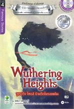 Wuthering Heights วูเทอริง ไฮตส์ บ้านรักในรอยแค้น