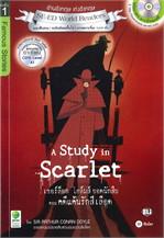 A Study in Scarlet เชอร์ล็อก โฮล์มส์ ยอดนักสืบ : ตอน คดีแค้นรักสีเลือด