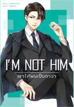 I'm Not Him เขาให้ผมเป็นดารา