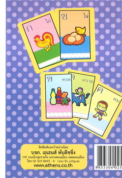 บัตรคำ กขค (FLASH CARD)