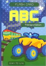 บัตรคำ ABC (FLASH CARD) TRANSPORTATION ยานพาหนะ