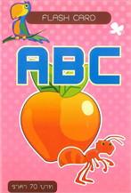 บัตรคำ ABC (FLASH CARD) ภาพการ์ตูน