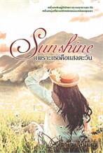 Sunshine เพราะเธอคือแสงตะวัน