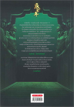 หาญท้าชะตาฟ้า ปริศนายุทธจักร เล่ม 12