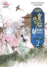 ฝูเหยาฮองเฮา หงสาเหนือราชัน เล่ม 2