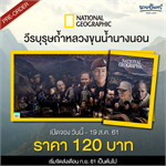 NATIONAL GEOGRAPHIC ฉบับที่ 206 วีรบุรุษถ้ำหลวงขุนน้ำนางนอน (กันยายน 2561)