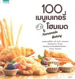 100 เมนูเบเกอรี่โฮมเมด Homemade Bakery