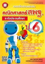 เฉลยข้อสอบแข่งขันคณิตศาสตร์ สพฐ. ป.6 (ระดับประถมศึกษา)