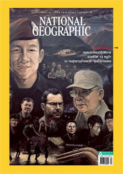 NATIONAL GEOGRAPHIC ฉ.206 (ก.ย.61)