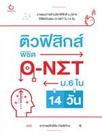 ติวฟิสิกส์ พิชิต O-NET ม.6 ใน 14 วัน