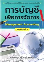 การบัญชีเพื่อการจัดการ MANAGEMENT ACCOUNTING