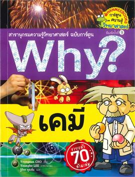 สารานุกรมความรู้วิทยาศาสตร์ ฉบับการ์ตูน Why? เคมี