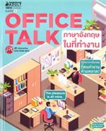 Office Talk ภาษาอังกฤษในที่ทำงาน พร้อม Interactive CD-Rom