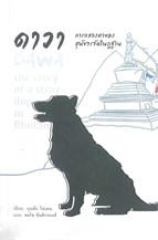 ดาวา การแสวงหาของสุนัขจรจัดในภูฐาน DAWA the story of a stray dog in Bhutan