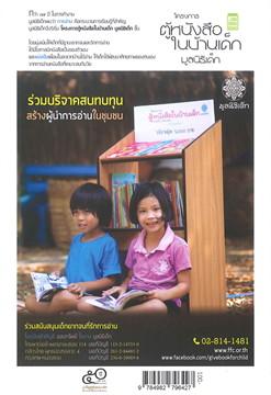 ปาจารยสาร 42/2 เปิดบันทึกประวัติศาสตร์ ล่ามไทย-จีน ประจำตัวนายกโจว เอินไหล