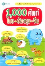 1,000 ศัพท์ไทย-อังกฤษ-จีน
