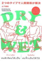 DRY&WET : ทำงานกับคนหัวร้อนให้เป็น รับมือกับคนขั้วเย็นให้ได้