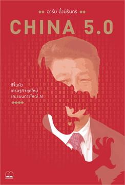 China 5.0 : สีจิ้นผิง เศรษฐกิจยุคใหม่ และแผนการใหญ่ AI