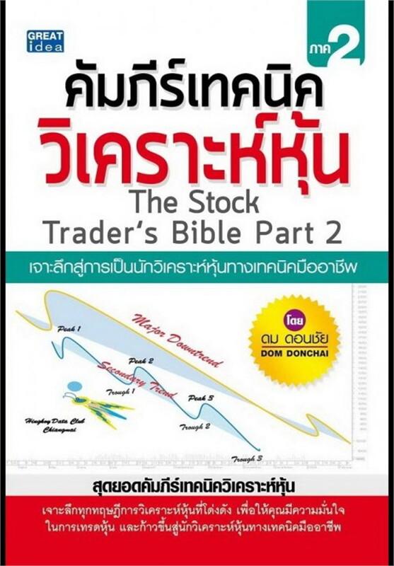 คัมภีร์เทคนิควิเคราะห์หุ้น ภาค 2