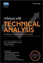 กำไรหุ้นแน่ แค่ใช้ Technical Analysis