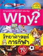 สารานุกรมความรู้วิทยาศาสตร์ ฉบับการ์ตูน Why? วิทยาศาสตร์การกีฬา