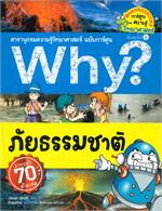 สารานุกรมความรู้วิทยาศาสตร์ ฉบับการ์ตูน Why? ภัยธรรมชาติ