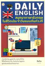 DAILY ENGLISH สนทนาภาษาอังกฤษในชีวิตประจำวันแบบทันท่วงที