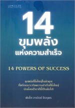 14 ขุมพลังแห่งความสำเร็จ