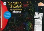 สมุดภาพ Scratch Sketch activity book ไดโนเสาร์