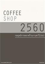 กลยุทธ์การตลาดร้านกาแฟ ปี2560