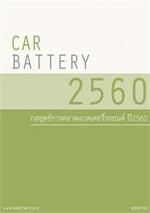 กลยุทธ์การตลาดแบตเตอรี่รถยนต์ ปี2560