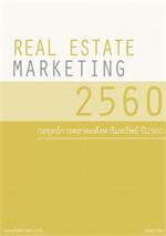 กลยุทธ์การตลาดอสังหาริมทรัพย์ ปี2560
