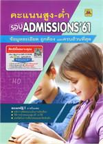 คะแนนสูง-ต่ำ รอบ ADMISSION ประจำปีการศึกษา 2561