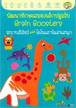 Brain Boosters: ระบายสีสัตว์และไดโนเสาร์