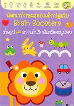 Brain Boosters: วาดรูปและลากเส้นฝึกลีลามือหนูน้อย